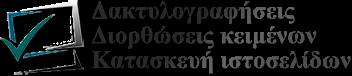 Δακτυλογραφήσεις – Διορθώσεις Κειμένων – Κατασκευή Websites